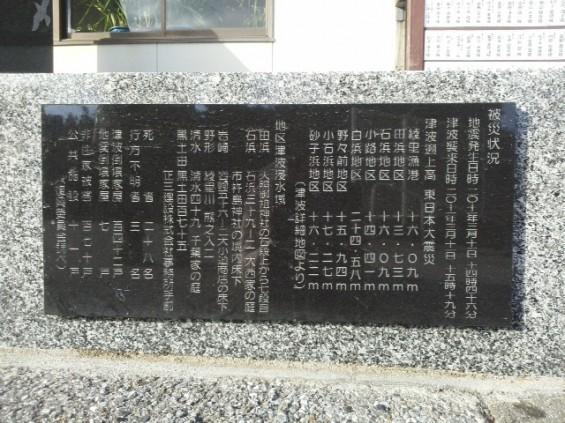 津波記憶石 綾里 DSC_0054
