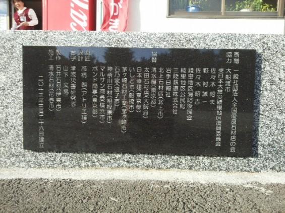 津波記憶石 綾里 DSC_0055