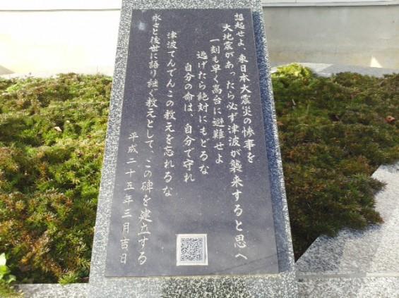 津波記憶石 綾里 DSC_0057