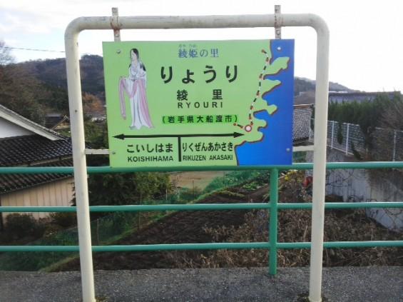 綾里駅 DSC_0062