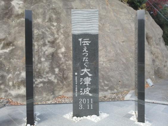 津波記憶石 釜石唐丹 DSC_0074