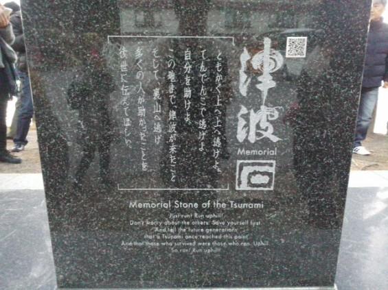 津波記憶石 釜石市根浜海岸 宝来館前 DSC_0097