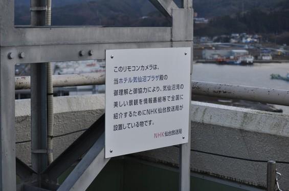 気仙沼 仙台NHK DSC_0247