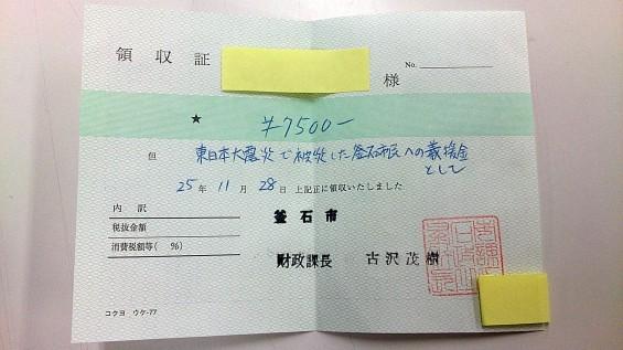 釜石市 義援金 領収書 DSC_1411
