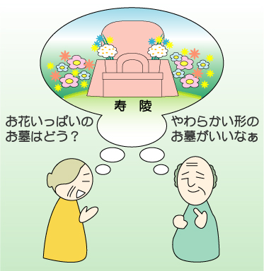 寿陵イラスト