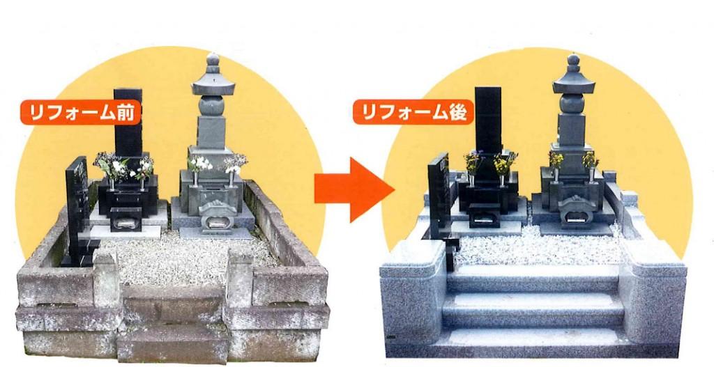 お墓のリフォーム-株式会社大