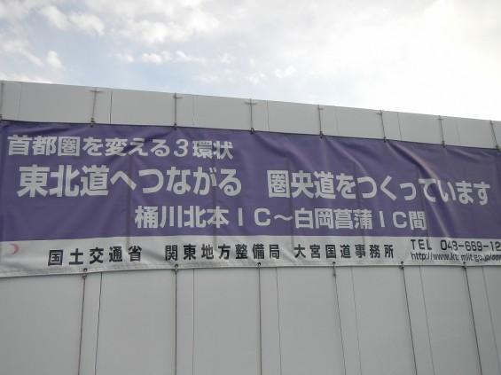 20140126 圏央道北本二ツ家踏切部分 DSCN3051