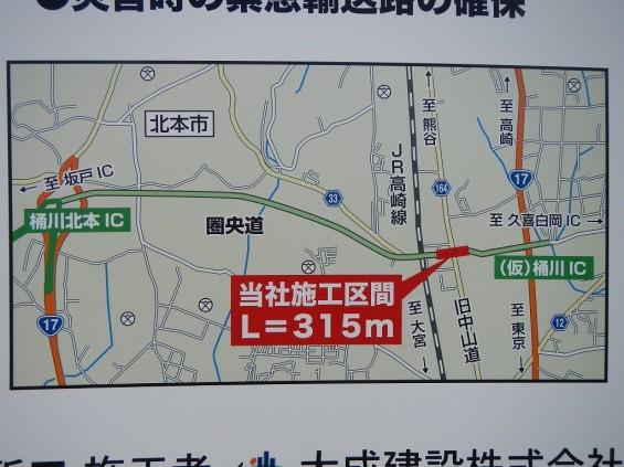 20140126 圏央道北本二ツ家踏切部分 DSCN3054