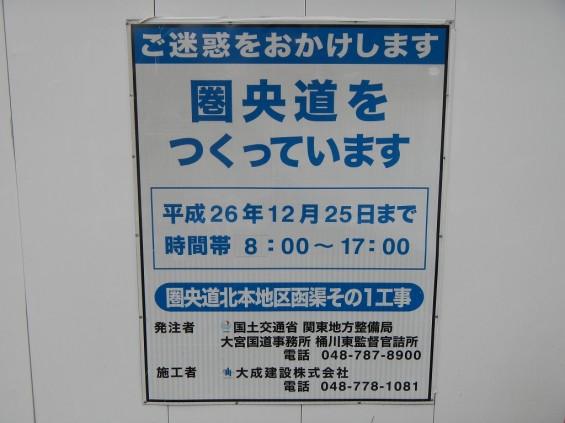 20140126 圏央道北本二ツ家踏切部分 DSCN3070