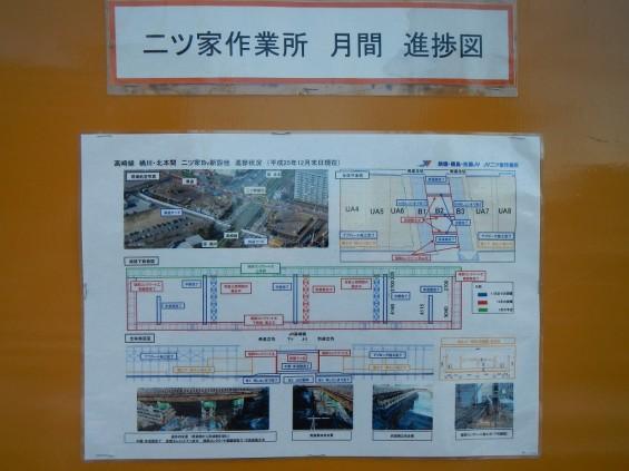 20140126 圏央道北本二ツ家踏切部分 DSCN3086
