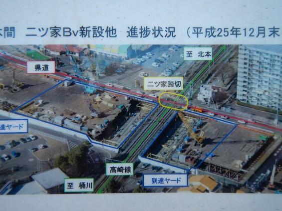 20140126 圏央道北本二ツ家踏切部分 DSCN3088