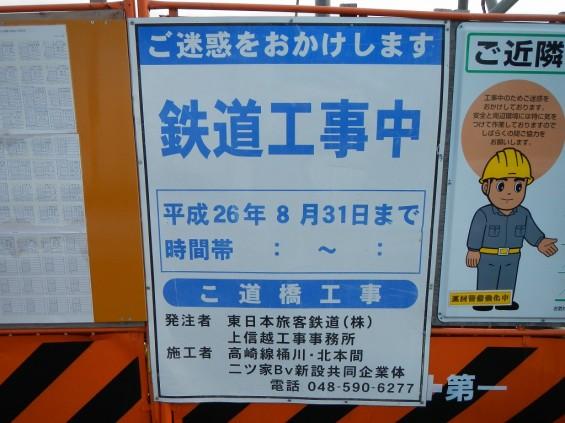 20140126 圏央道北本二ツ家踏切部分 DSCN3090