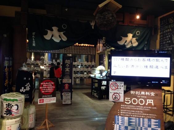 越後湯沢駅 お酒とお米のテーマパーク「ぽんしゅ館」に行ってきた 2014-02-26 19.04.07
