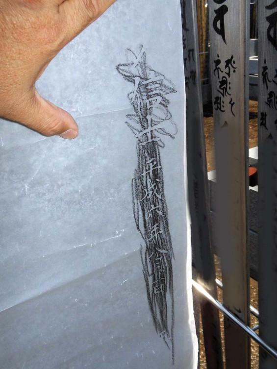 戒名彫刻 「字刷り」 DSCN0730+