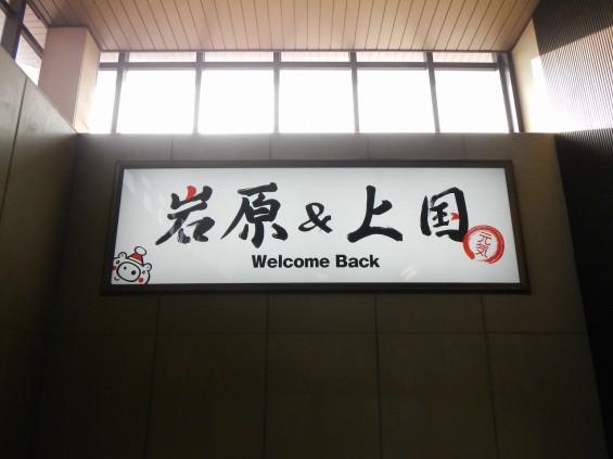 JR越後湯沢駅 新幹線ホーム 岩原&上国 DSCN3712