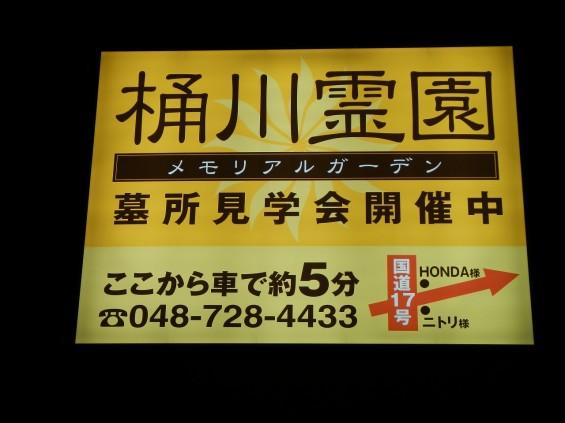 桶川市国道17号坂田交差点に桶川霊園の看板(内照式)ができました 夜 DSCN3812