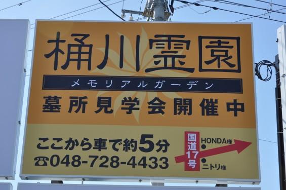 桶川市国道17号坂田交差点に桶川霊園の看板(内照式)ができました DSC_0021