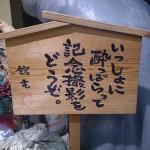 越後湯沢駅 お酒とお米のテーマパーク「ぽんしゅ館」に行ってきた DSC_1699