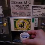 越後湯沢駅 お酒とお米のテーマパーク「ぽんしゅ館」に行ってきた DSC_1706