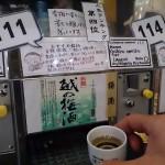 越後湯沢駅 お酒とお米のテーマパーク「ぽんしゅ館」に行ってきた DSC_1710
