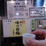越後湯沢駅 お酒とお米のテーマパーク「ぽんしゅ館」に行ってきた DSC_1711