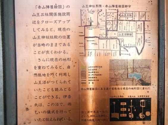 埼玉県川口市 赤山城(赤山陣屋)DSCN3624