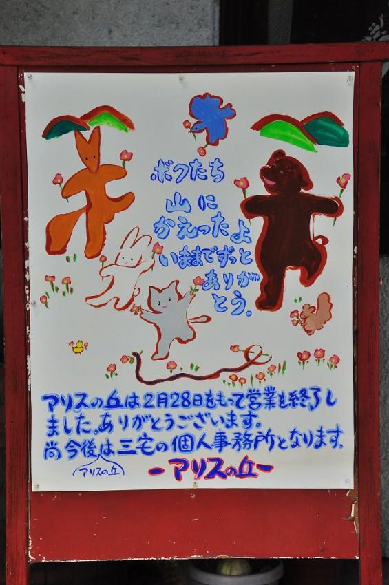 20140424軽井沢DSC_0049 アリスの丘