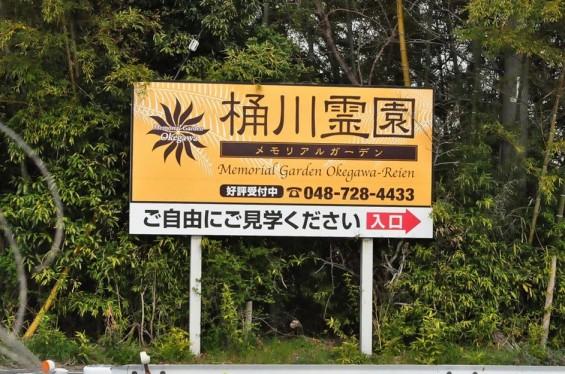 埼玉県桶川市 桶川霊園に行ってきましたDSC_0392