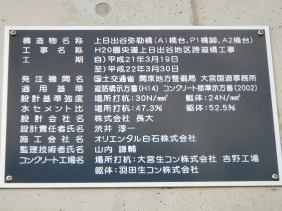 20140418 圏央道進捗状況 桶川市上日出谷 圏央道を跨ぐ陸橋周辺DSCN3970
