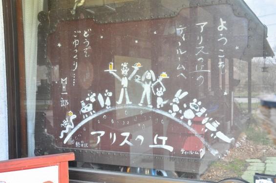 20140424軽井沢DSC_0050 アリスの丘