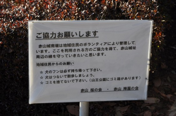 埼玉県川口市 赤山城(赤山陣屋)DSC_0071