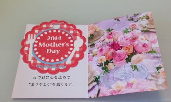 5月11日は母の日でした1