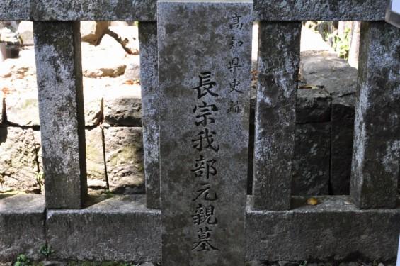 長宗我部元親公のお墓DSC_0455