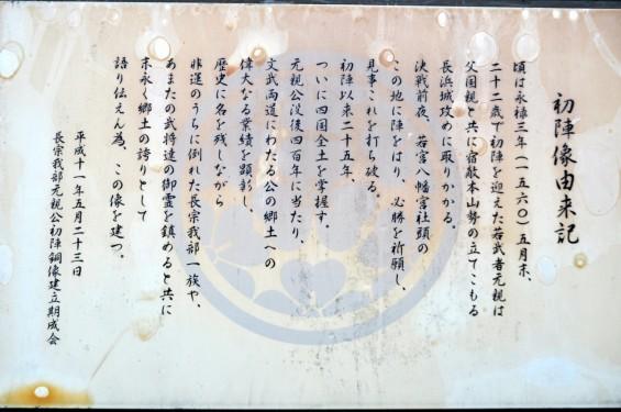 20140504 長宗我部元親公初陣像 高知 若宮八幡DSC_0297