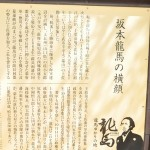 20140501 高知 土佐 桂浜 坂本竜馬像 大接近DSC_0386