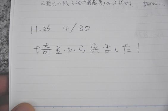 20140504 長宗我部元親公初陣像 高知 若宮八幡DSC_0300
