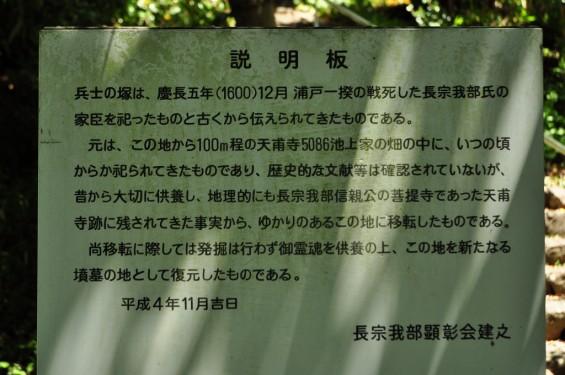 長宗我部元親公のお墓DSC_0452