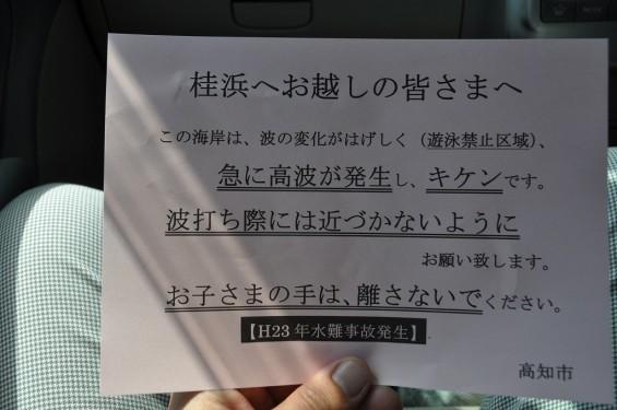 20140501 高知 土佐 桂浜DSC_0339