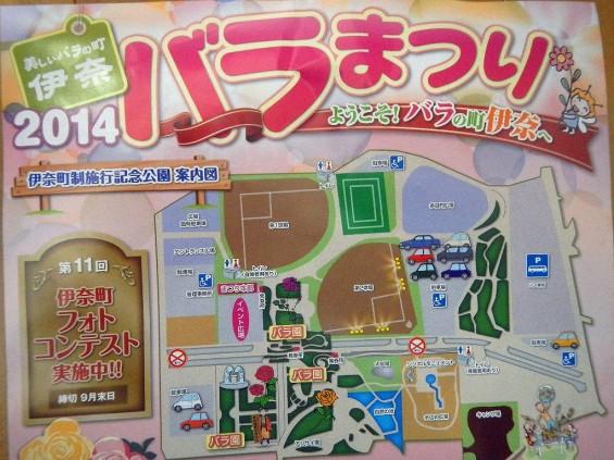 埼玉県のバラ園 バラまつり 伊奈町制施行記念公園 DSCN4425
