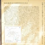 20140501 高知 土佐 桂浜 坂本竜馬像 大接近DSC_0385