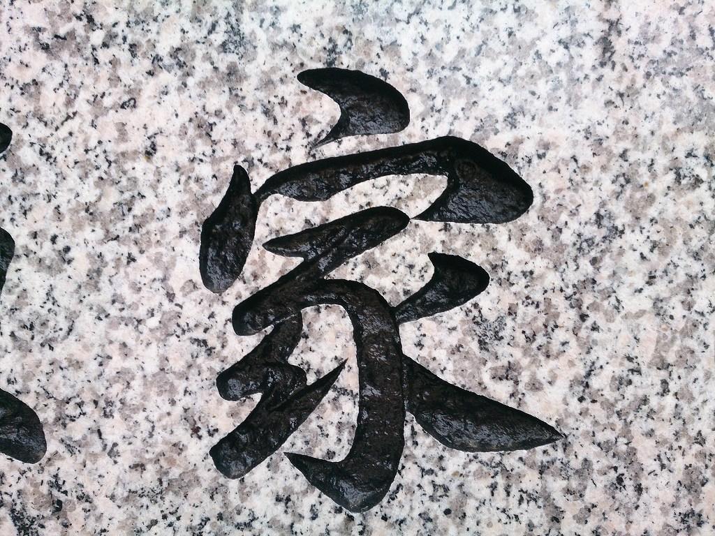 墓石に刻む文字 書体と墓石色と色入れによる違い 白御影に黒い文字DSC_1945