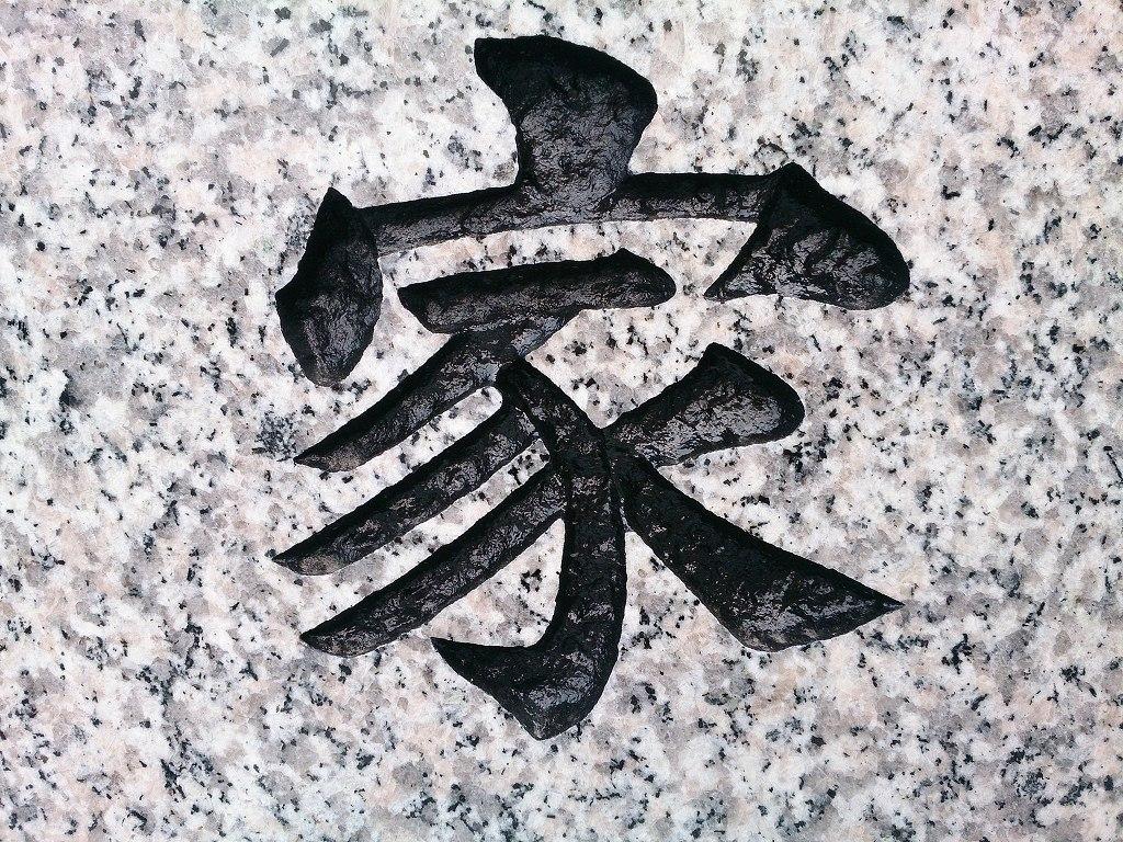 墓石に刻む文字 書体と墓石色と色入れによる違い 白御影に黒い文字DSC_1941