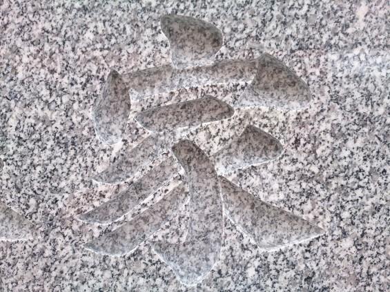 墓石に刻む文字 書体と墓石色と色入れによる違い 白御影に色入れなしDSC_1947