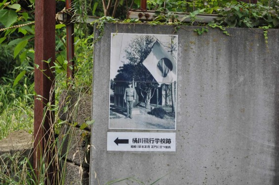20140726 熊谷陸軍飛行学校桶川分教場跡 桶川飛行学校DSC_0049 案内看板