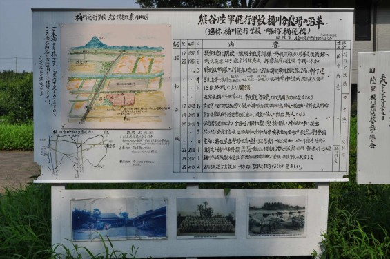 20140726 熊谷陸軍飛行学校桶川分教場跡 桶川飛行学校DSC_0143
