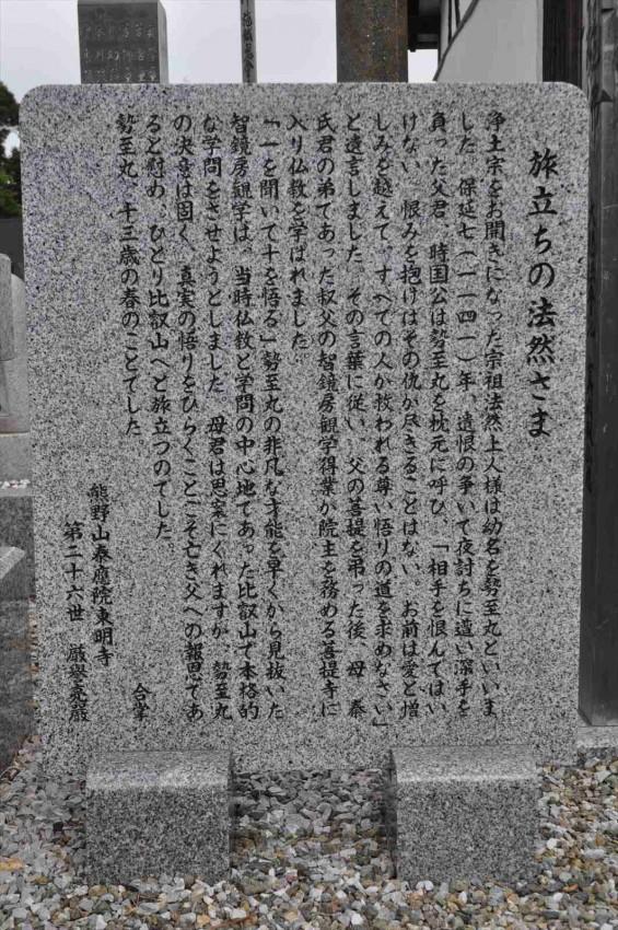 20140814 埼玉県久喜市 東明寺の施餓鬼DSC_0062