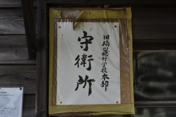 20140726 熊谷陸軍飛行学校桶川分教場跡 桶川飛行学校DSC_0061守衛所