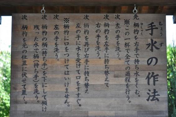 埼玉県上尾市 遍照院DSC_0062手水の作法