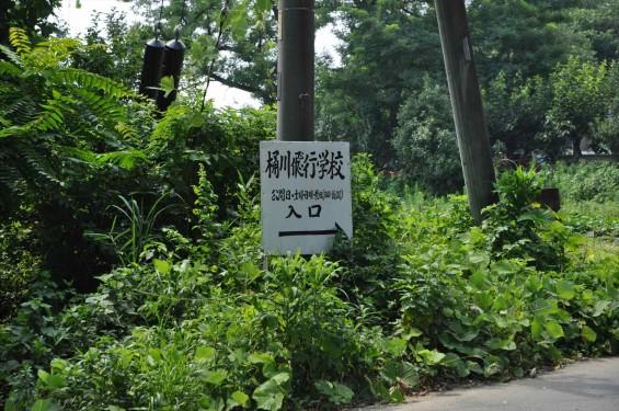 20140726 熊谷陸軍飛行学校桶川分教場跡 桶川飛行学校DSC_0051 案内看板