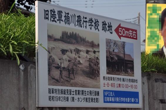 20140726 熊谷陸軍飛行学校桶川分教場跡 桶川飛行学校DSC_0048 案内看板